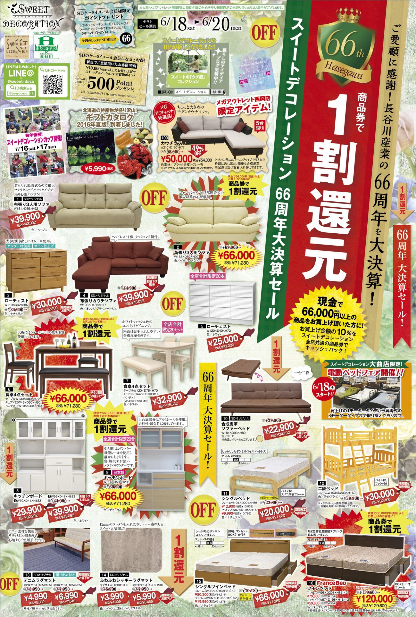 長谷川産業66周年大決算セール 商品券で1割還元 | チラシ ...